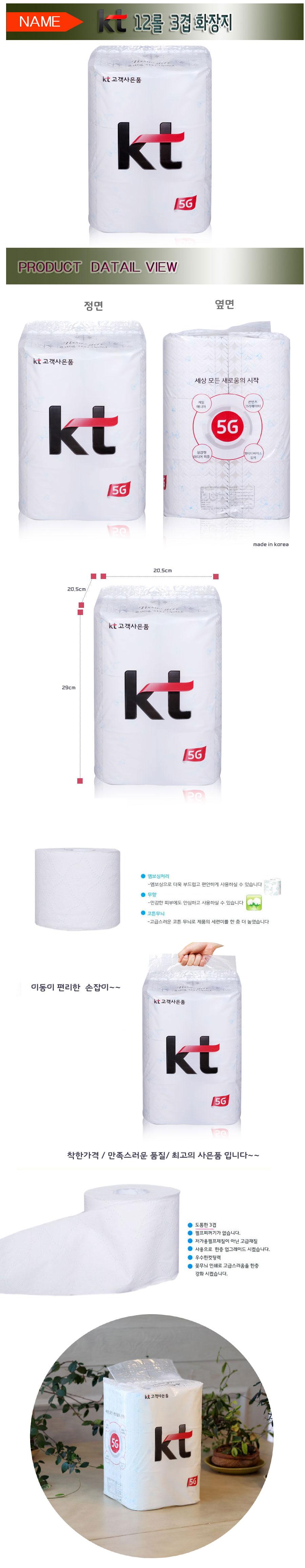 kt12roll.jpg (900×4620)